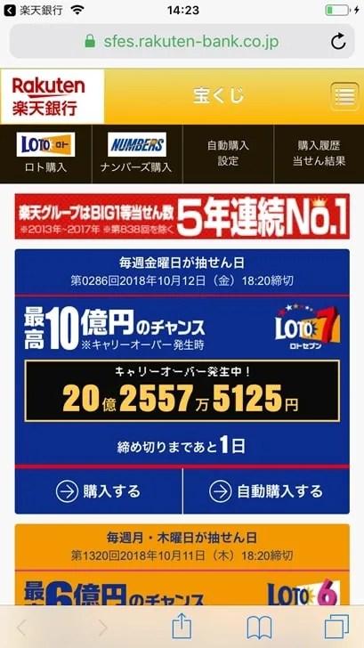 【ロト6を楽天銀行で買う】ブラウザで楽天銀行が表示される