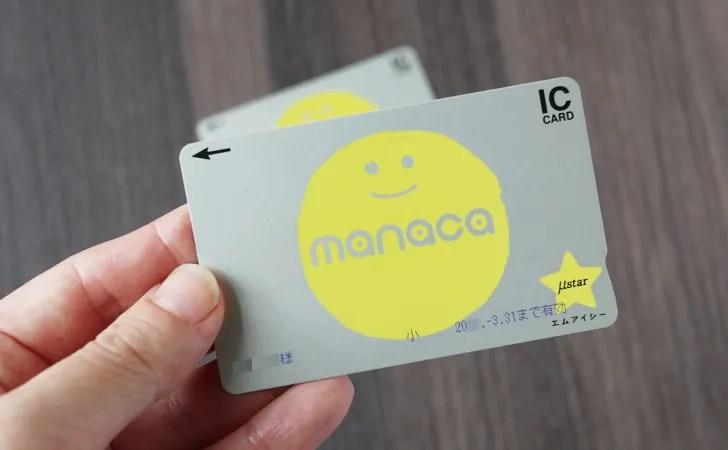 manaca記名式のカード写真