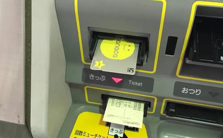 manaca利用履歴を券売機で確認した時のカード挿入口の写真