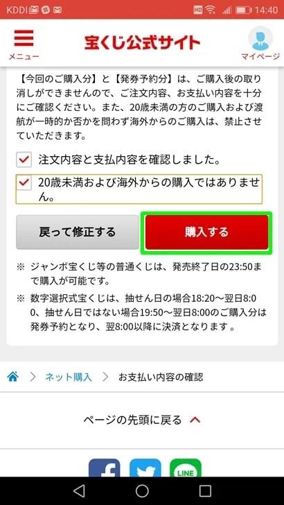 【ネット購入】購入する