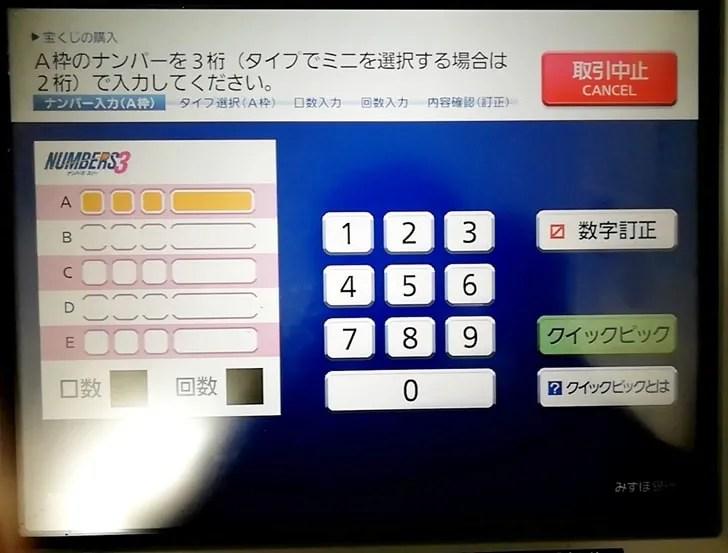 【ナンバーズ3ATM購入】好きな数字3つを選ぶ