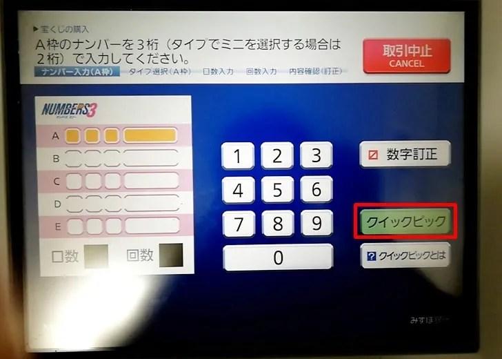 【クイックピック】ATM購入でのクイックピック