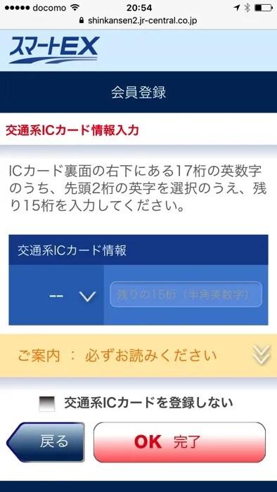 スマートEXの会員登録手順 交通系ICカード入力