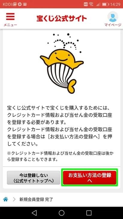 【宝くじネット購入】お支払い方法の登録へ