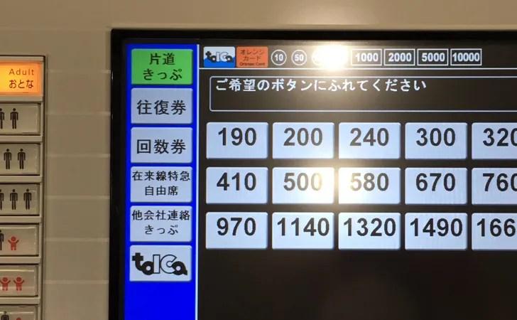 TOICA券売機スタート画面の写真