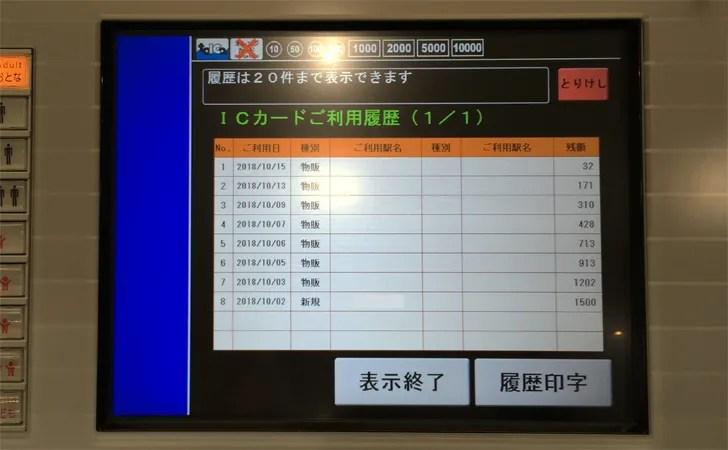 TOICA利用履歴の券売機の表示画面の写真