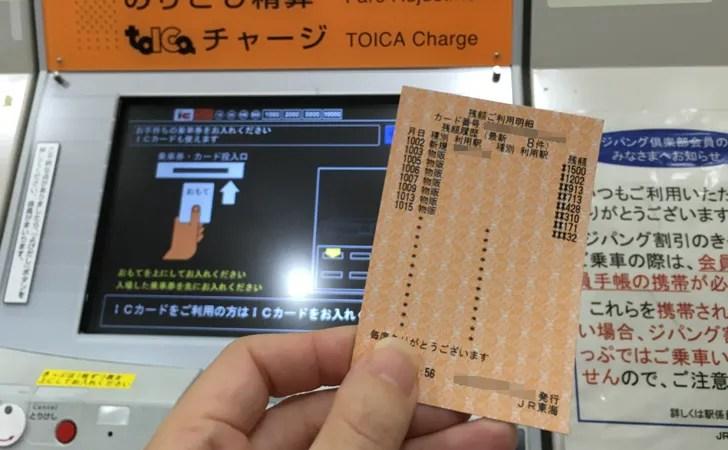 TOICA利用履歴の精算機から印字した時の写真