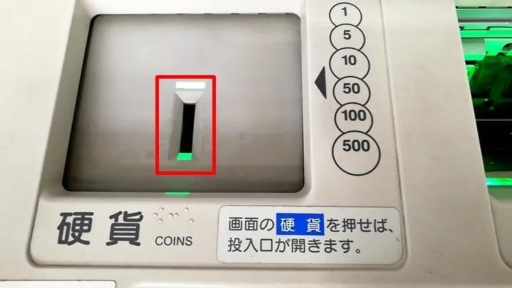 【ゆうちょ銀行ATMで硬貨を預け入れと引き出し】硬貨を入れる場所