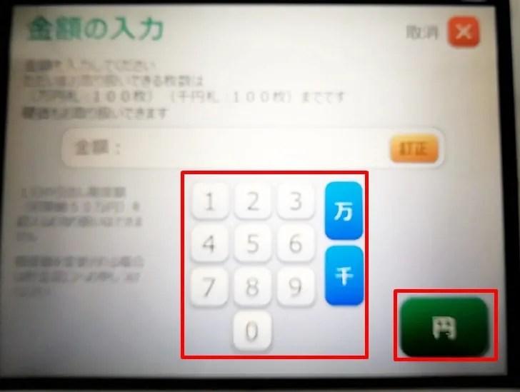 【ゆうちょ銀行ATMで硬貨を預け入れと引き出し】引き出し金額を入力