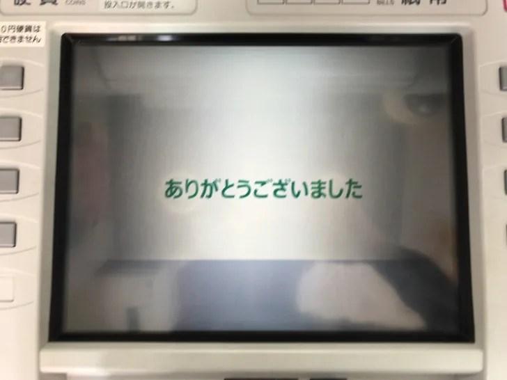 ゆうちょ銀行ATMで出金する手順