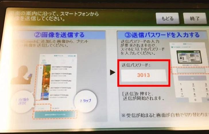 ファミマ写真プリントパスワード送信