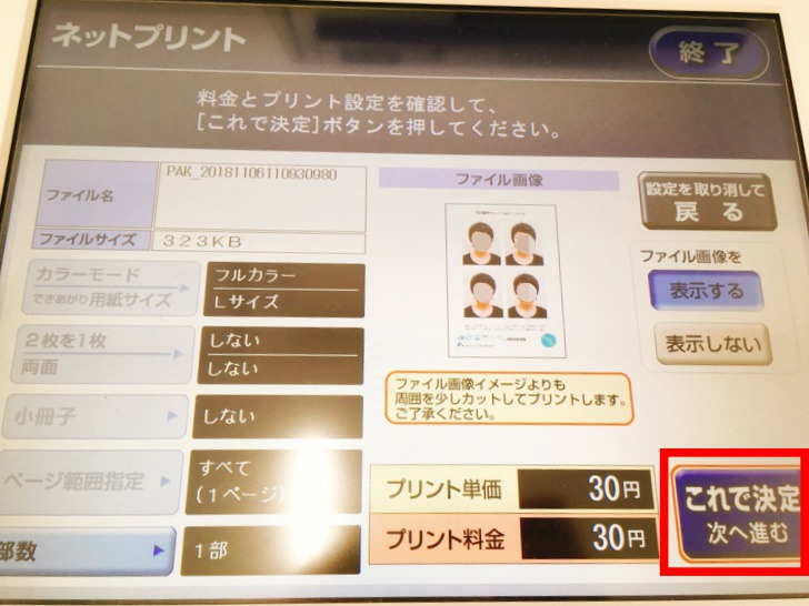 セブンイレブン30円プリント確認画面