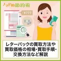 レターパックの買取方法や買い取り価格の相場・買取手順・交換方法など解説