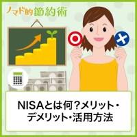 NISAとは何?メリット・デメリット・活用方法