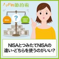 NISAとつみたてNISAの違い・どちらを使うのがいい?