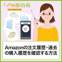 Amazonの注文履歴・過去の購入履歴を確認する方法