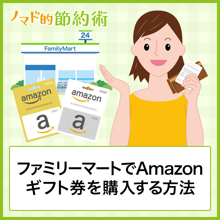 ファミリーマートでAmazonギフト券を購入する方法