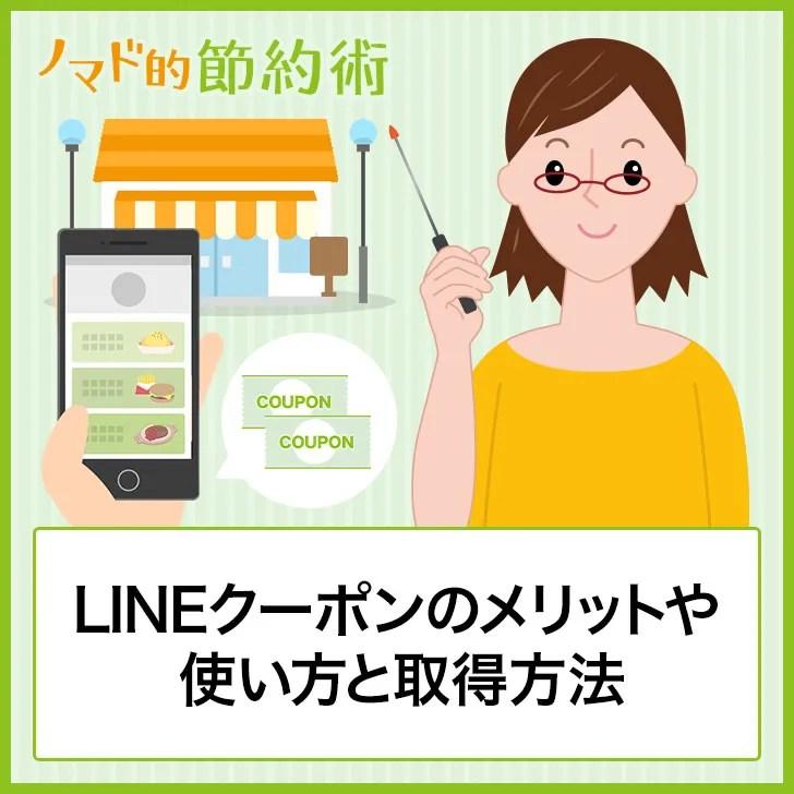 LINEクーポンのメリットや使い方と取得方法