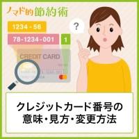 クレジットカード番号の意味・味方・変更方法