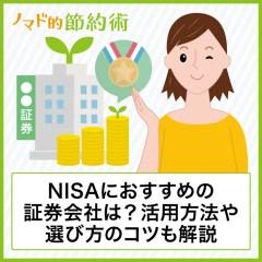 NISAにおすすめの証券会社7選!活用方法や口座の選び方のコツも解説