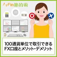 100通貨単位で取引できるFX口座とメリット・デメリット