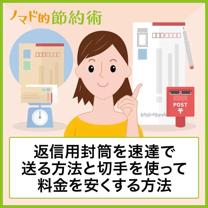 返信用封筒を速達で送る方法と切手を使って料金を安くする方法