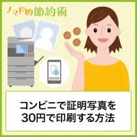 コンビニで証明写真を30円で印刷する方法
