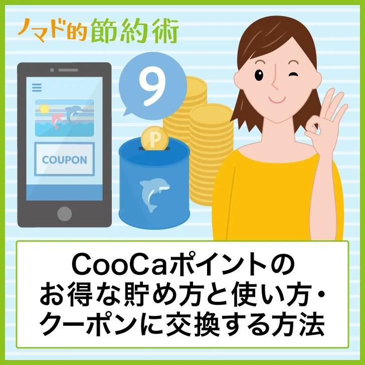CooCaポイントのお得なため方と使い方・クーポンに交換する方法