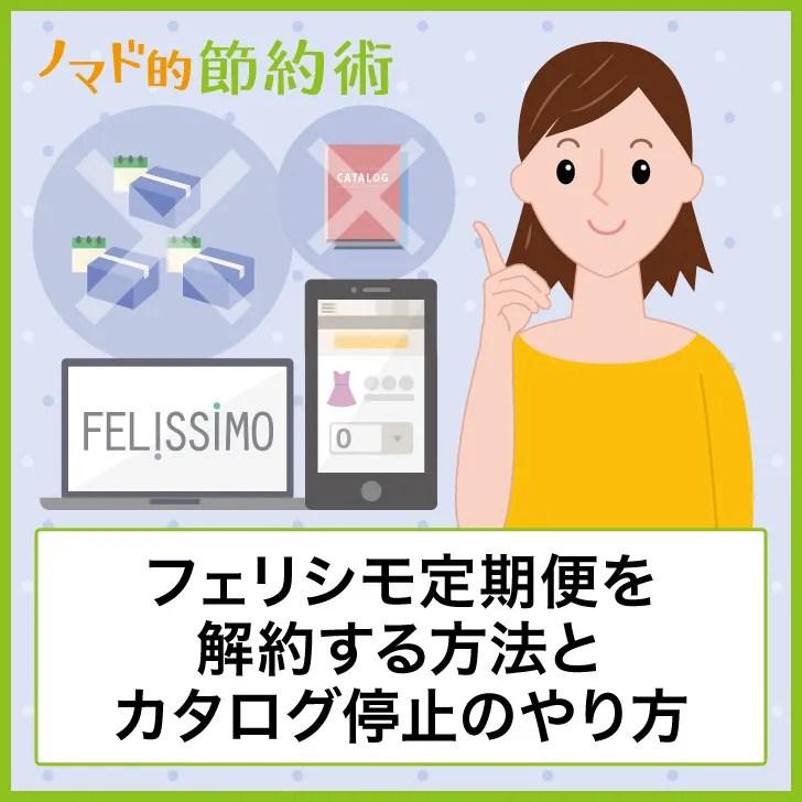 フェリシモ定期便を解約する方法とカタログ停止のやり方