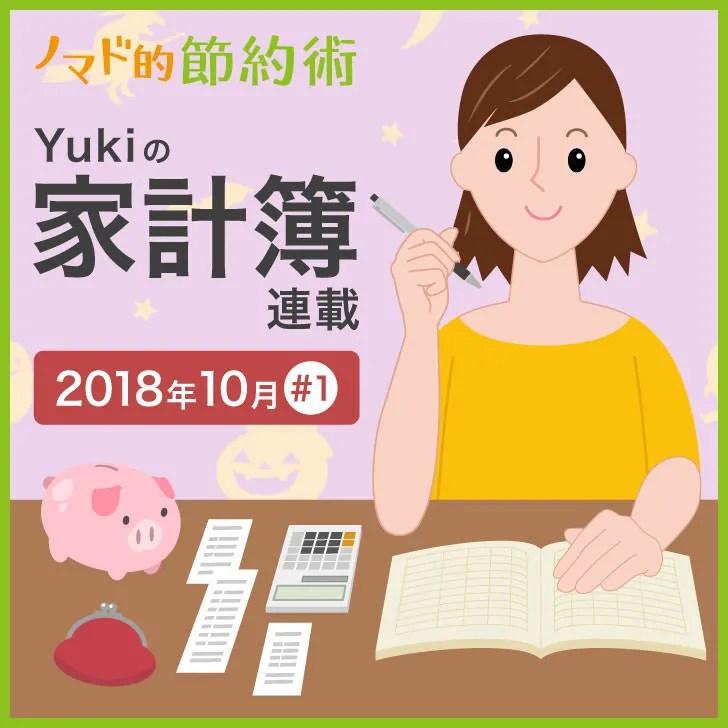 yukiの家計簿#1