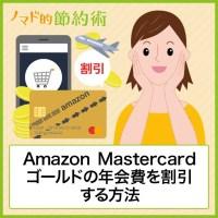 Amazon Mastercardゴールドの年会費を割引する方法