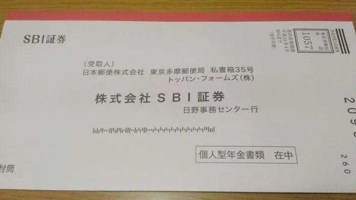 SBI証券セレクトプラン11