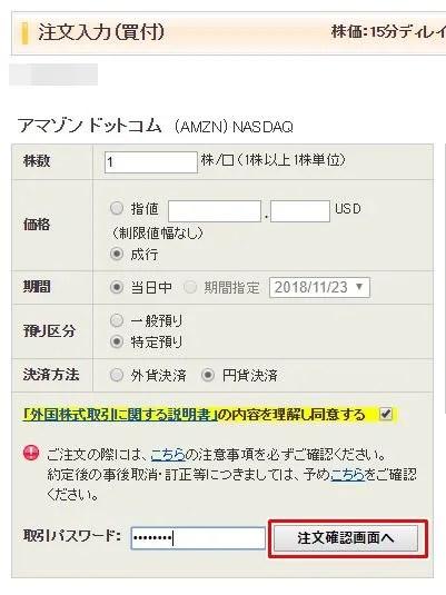 amazon株12