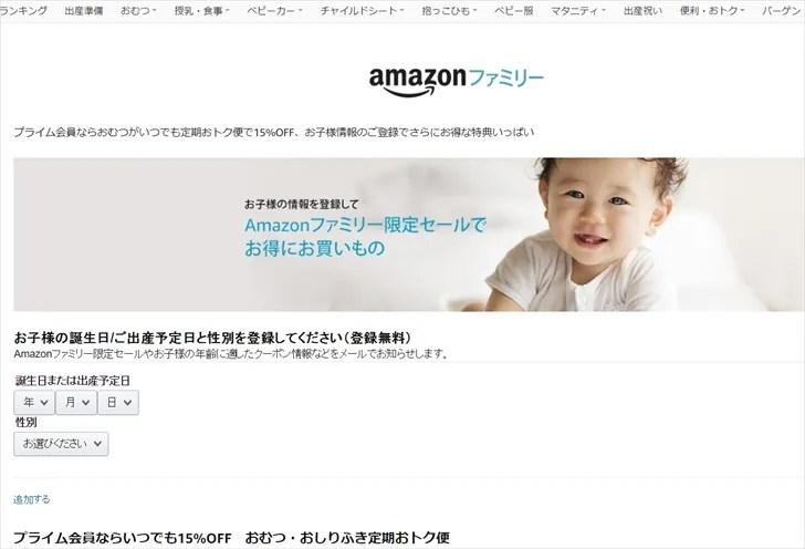 Amazonファミリーのページ写真