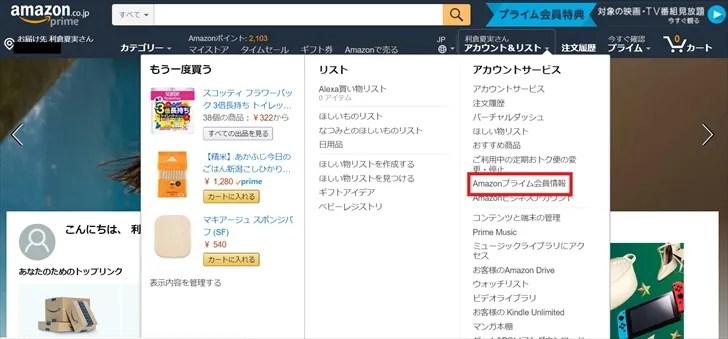 Amazonプライムの会員情報ページへ進む写真