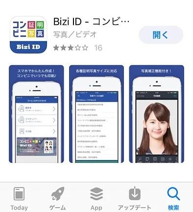 Bizi IDアプリ