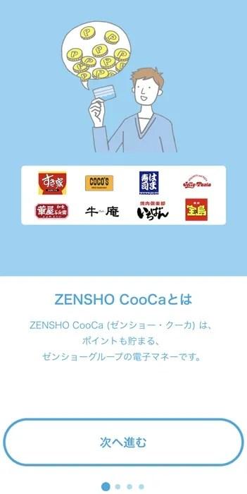 CooCaアプリ 開く