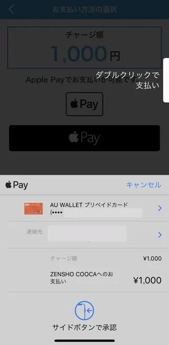 CooCaアプリ 支払いを完了させる