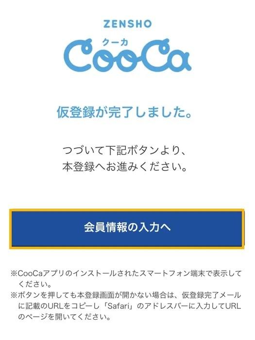 my CooCa 会員情報の入力へ