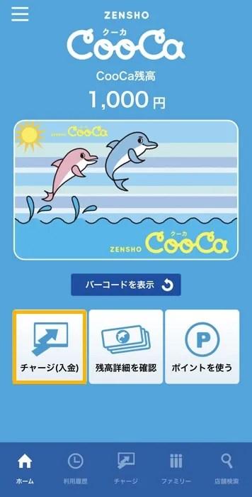 CooCaアプリからチャージ