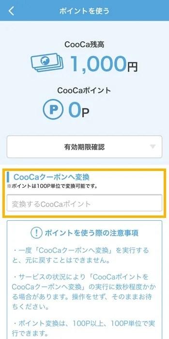CooCa クーポンへ変換する