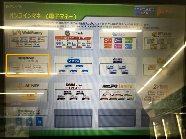 Famiポート Amazonギフト券を選ぶ