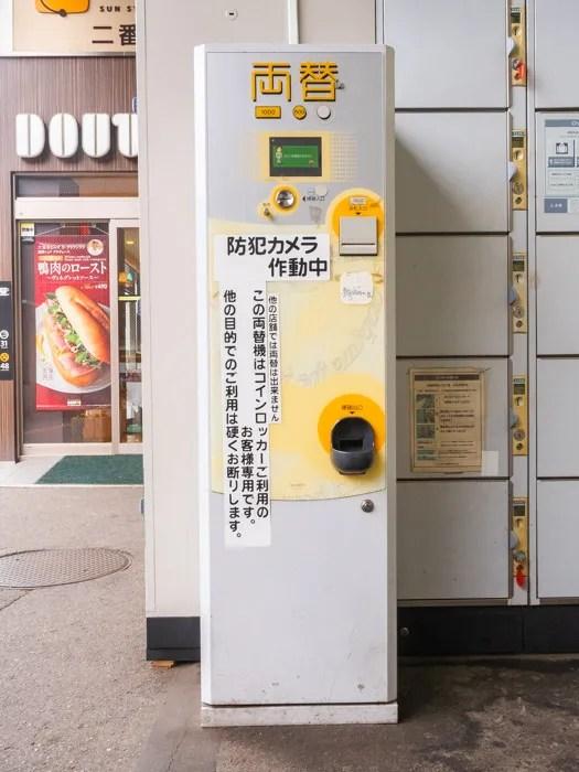 JR福山駅 南口 ドトール前 コインロッカー 両替機