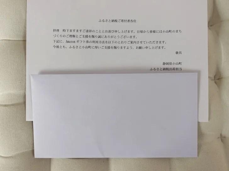 静岡県小山町にふるさと納税してAmazonギフト券をもらった