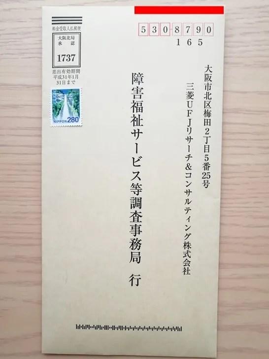 【返信用封筒:速達】縦型封筒の場合は、右上に赤い線を入れる