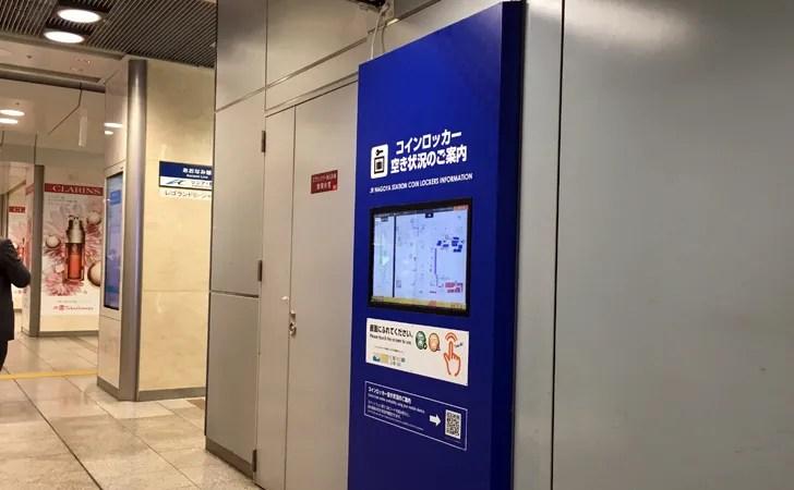 JR名古屋駅のコインロッカー空き状況確認案内
