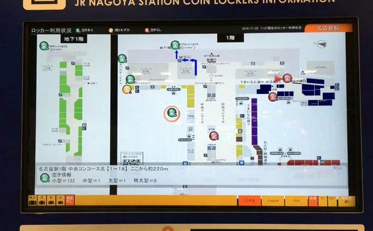 JR名古屋駅コインロッカー空き状況の確認画面