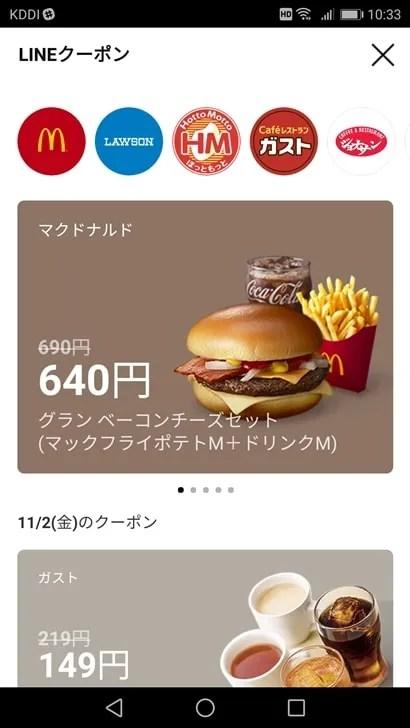 【LINEクーポン使い方】LINEクーポンのトップ画面