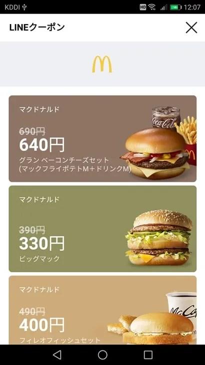 【LINEクーポン使い方】マクドナルドのクーポン一覧