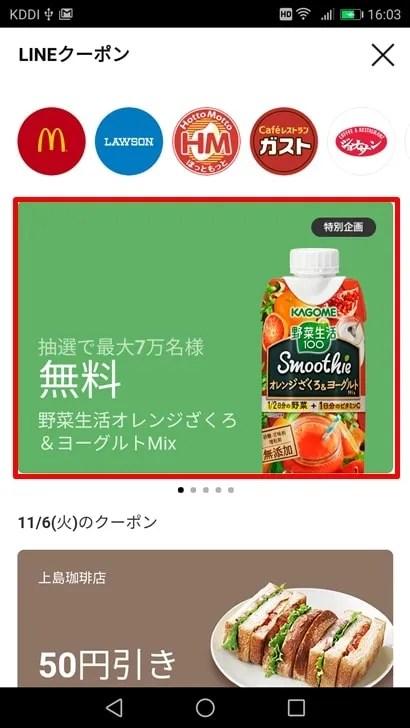 【LINEクーポン】特別企画への応募